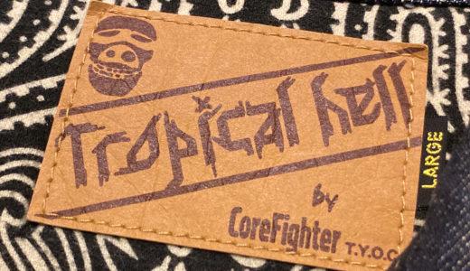 corefighter|アメカジなんて枠には収まりきらないLA〜東京リアルクローズ、コアファイター