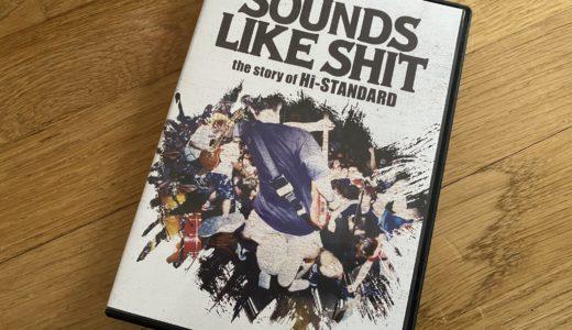 Hi-STANDARD|ハイスタの SOUNDS LIKE SHIT から《あんとき》のバンドシーンを振り返ろう Part.1